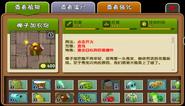 Coconut Cannon Almanac China2