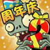 植物大战僵尸2 Square Icon (Version 2.7.2)