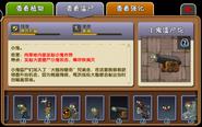 ImpCannonAlmanacChina
