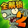 植物大战僵尸2 Square Icon (Versions 1.8.0)