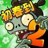 植物大战僵尸2 Square Icon (Version 2.6.2)