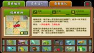 Cherry Bomb Almanac China
