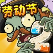 植物大战僵尸2 Square Icon (Version 2.4.83)