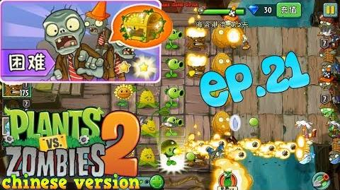 Plants vs. Zombies 2 (Chinese version) Pirate Seas Day 2 Three stars (Ep