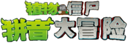 Pvz aa logo