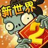 植物大战僵尸2 Square Icon (Version 2.6.0)