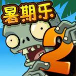 植物大战僵尸2 Square Icon (Version 2.3.95)