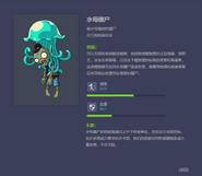 Jellyfish Zombie OL Web Almanac