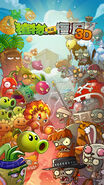Plants vs. Zombies 3D Splash Screen