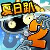植物大战僵尸2 Square Icon (Versions 2.1.1)