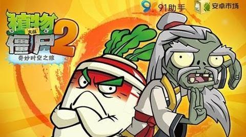 Kungfu Map - Day 02 - Plants vs Zombies 2 China