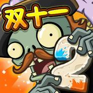植物大战僵尸2 Square Icon (Version 2.5.4)