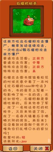 Pomegunate's JttW Almanac entry.png