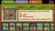 Coconut Cannon Almanac China1