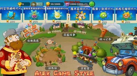 Plants vs. Zombies 2 (Chinese version) PvP Mode Playing for zombies (Ep