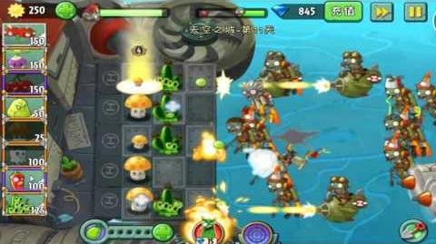 Plants vs Zombies 2 Chinese CASTLE IN THE SKY Day 11