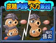 Pea-nut Level Up Ad