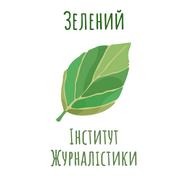 Лого Зеленого інституту