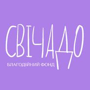 Лого Свічадо