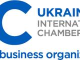 Український національний комітет Міжнародної торгової палати