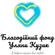 БФ Уляни Кузик