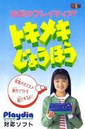 Yumi no Playdia guide