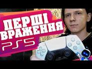 Перші враження від PS5- ажіотаж, інтерфейс, ігри, геймпад DualSense, шум ➔ PlayStation 5 в Україні