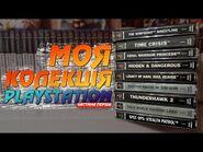 Моя колекція PlayStation 1 Ӏ Ігри PS1