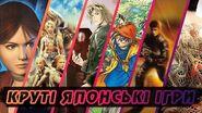 Круті японські ігри PlayStation 2 Кращі хіти PS2 моєї колекції