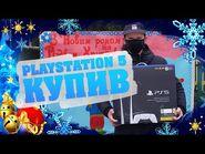 Я купив PS5! ➔ PlayStation 5 в Україні