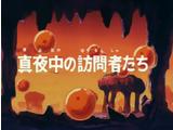 Dragon Ball - odcinek 6