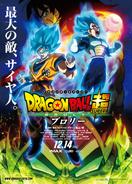 Plakat filmu Dragon Ball Super Broly