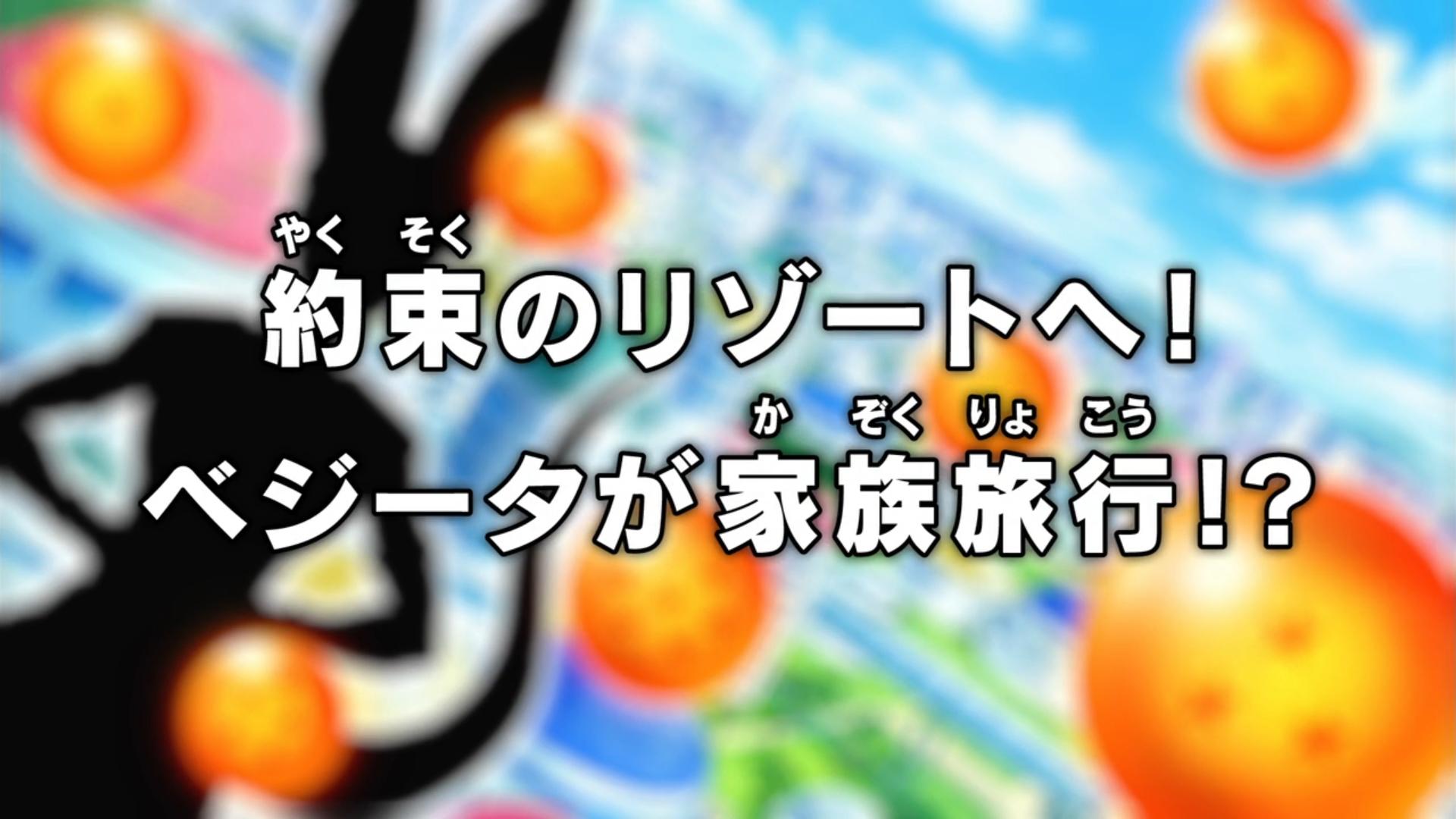 Dragon Ball Super, odcinek 002: Jedziemy do obiecanego kurortu! Vegeta na rodzinnej wycieczce!?