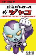 JacozGalaktycznegoPatrolu japońska okładka