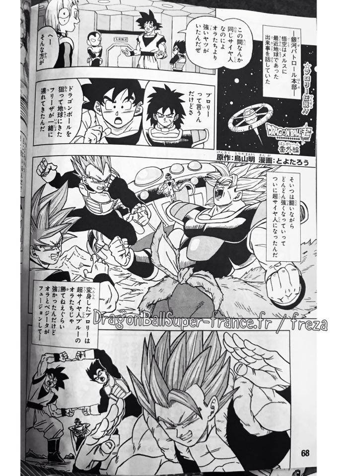 Manga Bonusowa 4 (Dragon Ball Super)