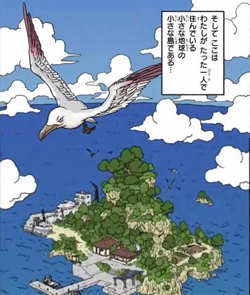 Wyspa Ōmoriego