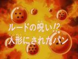 Dragon Ball GT, odcinek 11: Przekleństwo Lūde'a!? Pan zamieniona w lalkę