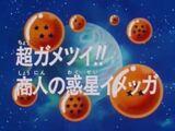 Dragon Ball GT, odcinek 03: Chciwość do entej potęgi! Imegga, planeta kupców