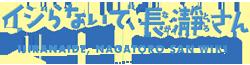 Nagatoro Wiki