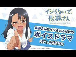 長瀞さんにイジられるだけのボイスドラマ(CV-上坂すみれ)【イジらないで、長瀞さん】