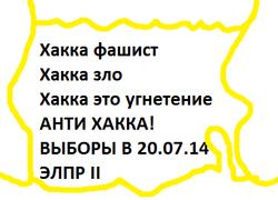 ХАККАФАШИСТ.png