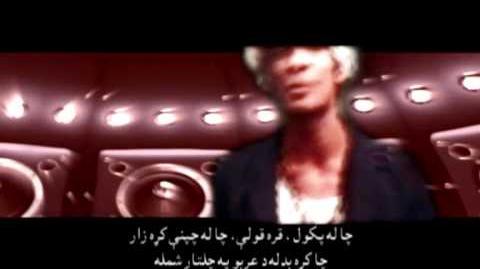 Shamla (Afghan Rap)