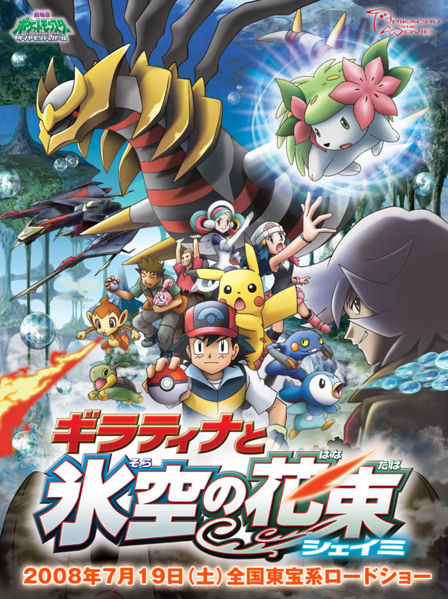 Pokémon 11 - Giratina und der Himmelsritter