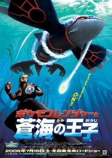 Pokémon 9 - Pokémon Ranger und der Tempel des Meeres
