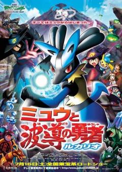 Pokémon 8 – Lucario und das Geheimnis von Mew