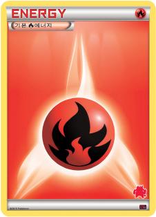 기본 불꽃 에너지