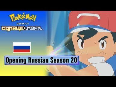 Pokémon™_The_Series-_Sun_&_Moon_Russian_Opening_Theme_-_20_Season