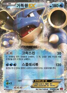 거북왕EX (Y컬렉션 14)