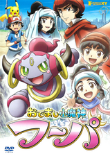 Japanese DVD cover of Hoopa