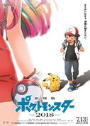 M21 teaser poster